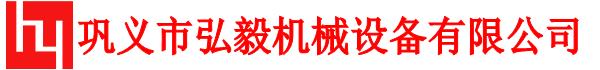 弘毅�C械logo